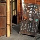 Tee-Keramik vor einem japanischen Geschäft
